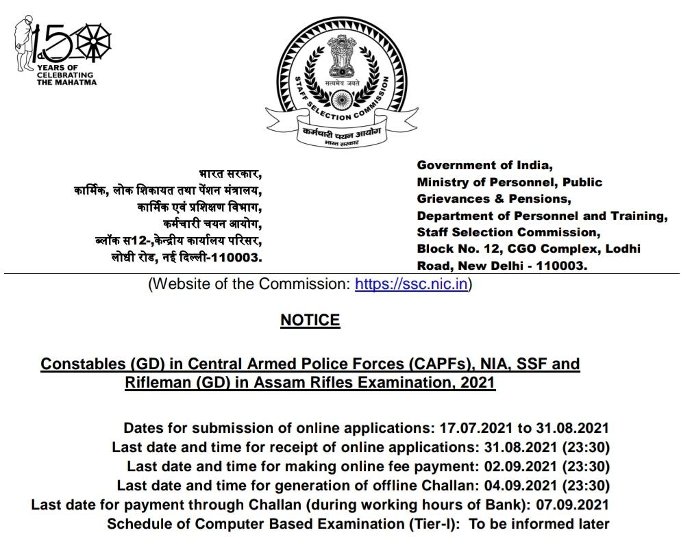 SSC GD Recruitment 2021 : SSC GD भर्ती 2021 के लिए ऑनलाइन आवेदन करने के लिए कुछ दिन शेष_50.1