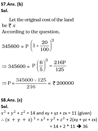 Target SSC Exams 2021-22 10000+ Questions Attempt Maths Quiz | Day 204_100.1