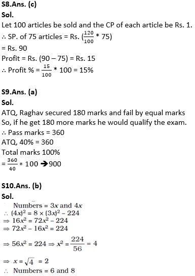 टारगेट SSC परीक्षा 2021-22 | 10000+ प्रश्न | गणित क्विज अभी करें एटेम्पट | 207 वाँ दिन_130.1