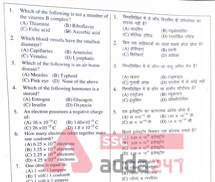 HSSC Constable Exam Analysis : 7 अगस्त के शिफ्ट 1 और शिफ्ट-2 का पेपर यहाँ से करें डाउनलोड_60.1