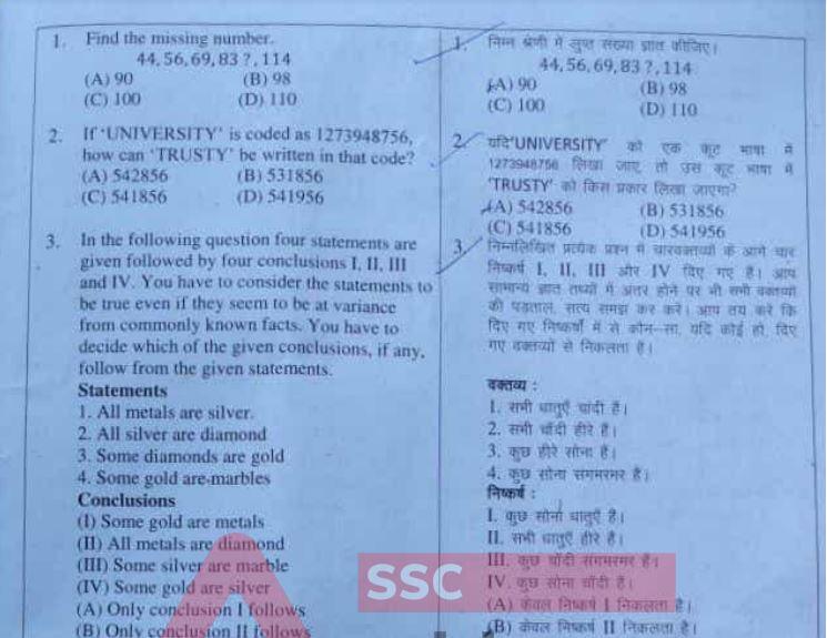 HSSC Constable Exam Analysis : 7 अगस्त के शिफ्ट 1 और शिफ्ट-2 का पेपर यहाँ से करें डाउनलोड_50.1
