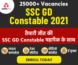 Target SSC Exams 2021-22 10000+ Questions: Attempt Reasoning Quiz | Day 217_110.1