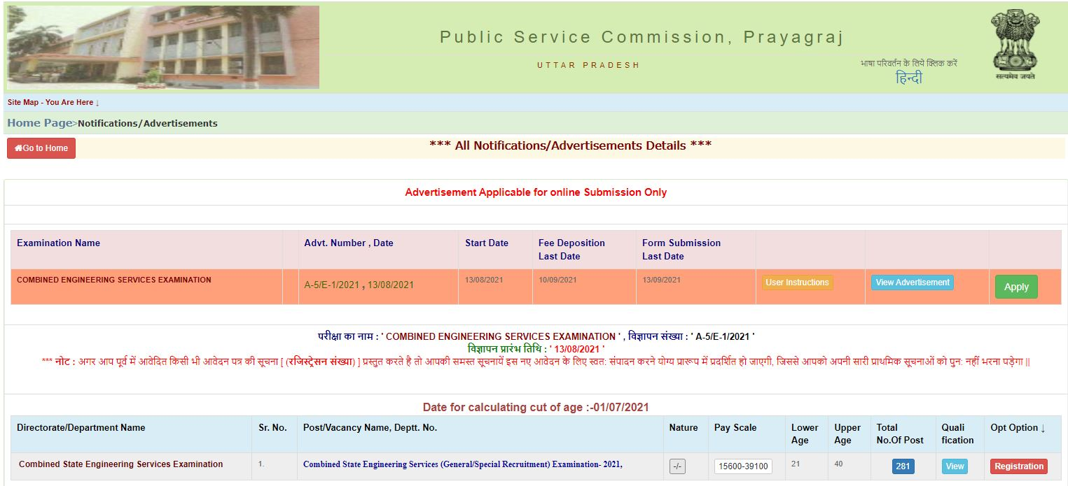 UPPSC State Engineering Service Recruitment 2021 : Check Now_50.1