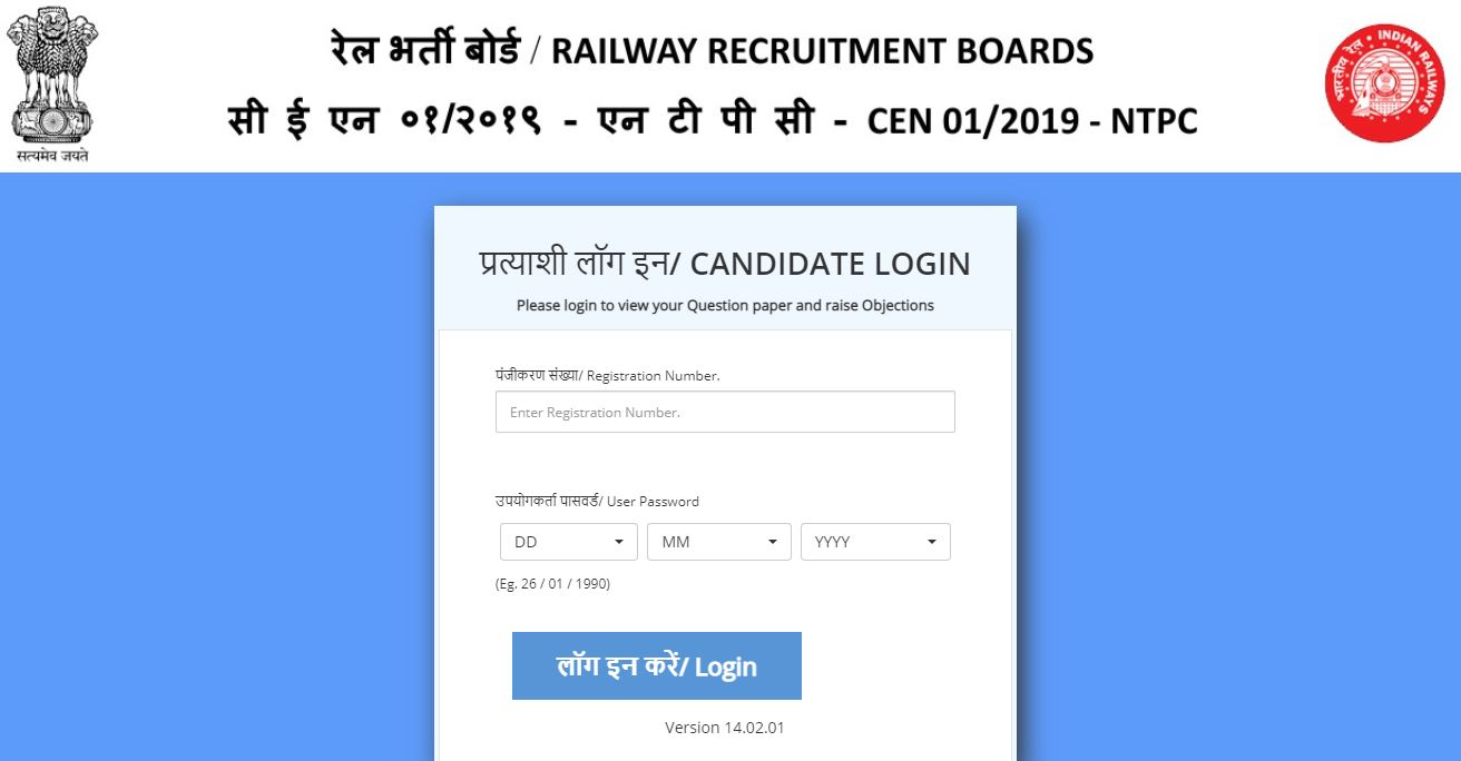 RRB NTPC Answer Key Out: Download RRB NTPC Answer Key_50.1