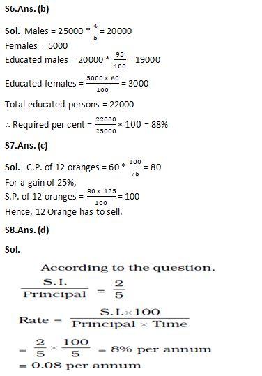 टारगेट SSC परीक्षा 2021-22 | 10000+ प्रश्न | गणित क्विज अभी करें एटेम्पट | 222 वाँ दिन_110.1