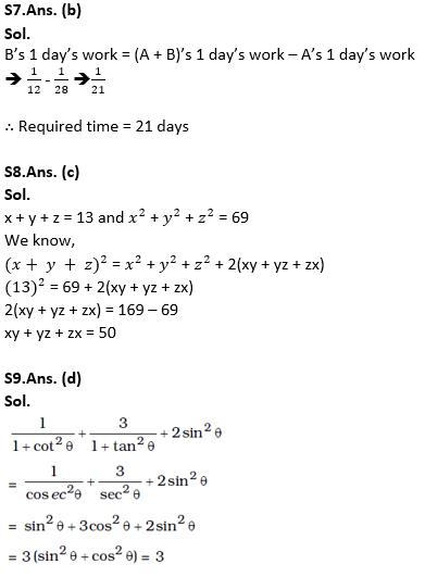 टारगेट SSC परीक्षा 2021-22 | 10000+ प्रश्न | गणित क्विज अभी करें एटेम्पट | 235 वाँ दिन_110.1