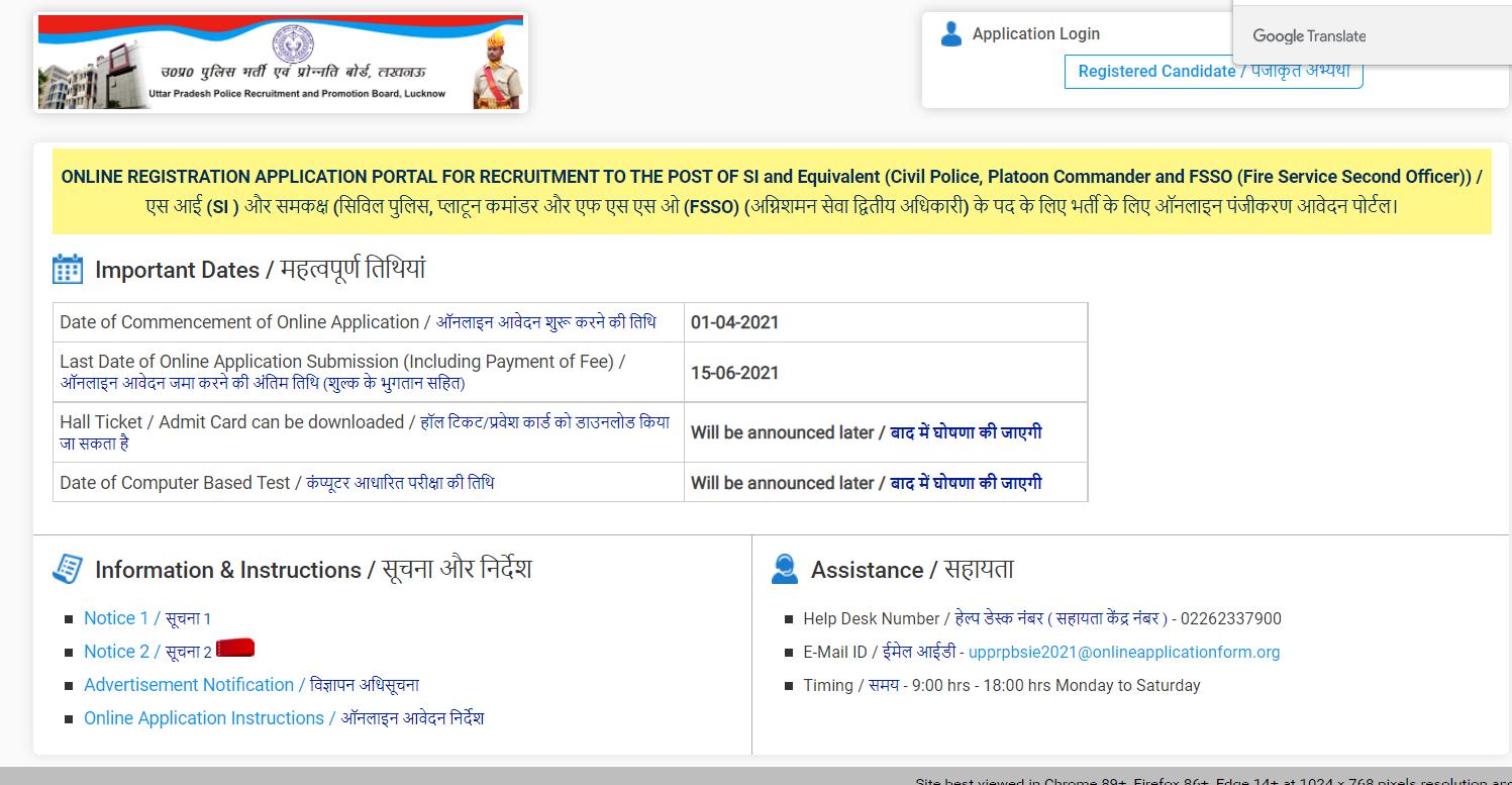 UP SI Admit Card : यूपी पुलिस एसआई एडमिट कार्ड जल्द होगी जारी_50.1