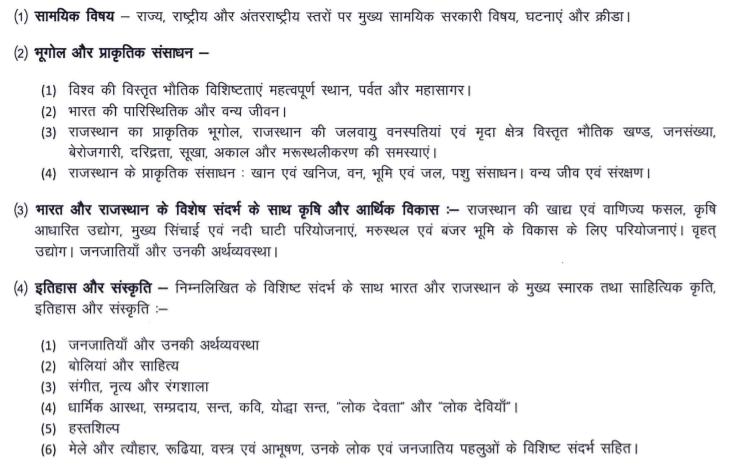 RSMSSB Village Development Officer 2021 Exam Pattern & Syllabus in Hindi : यहाँ देखें RSMSSB ग्राम विकास अधिकारी 2021 परीक्षा पैटर्न और सिलेबस_60.1