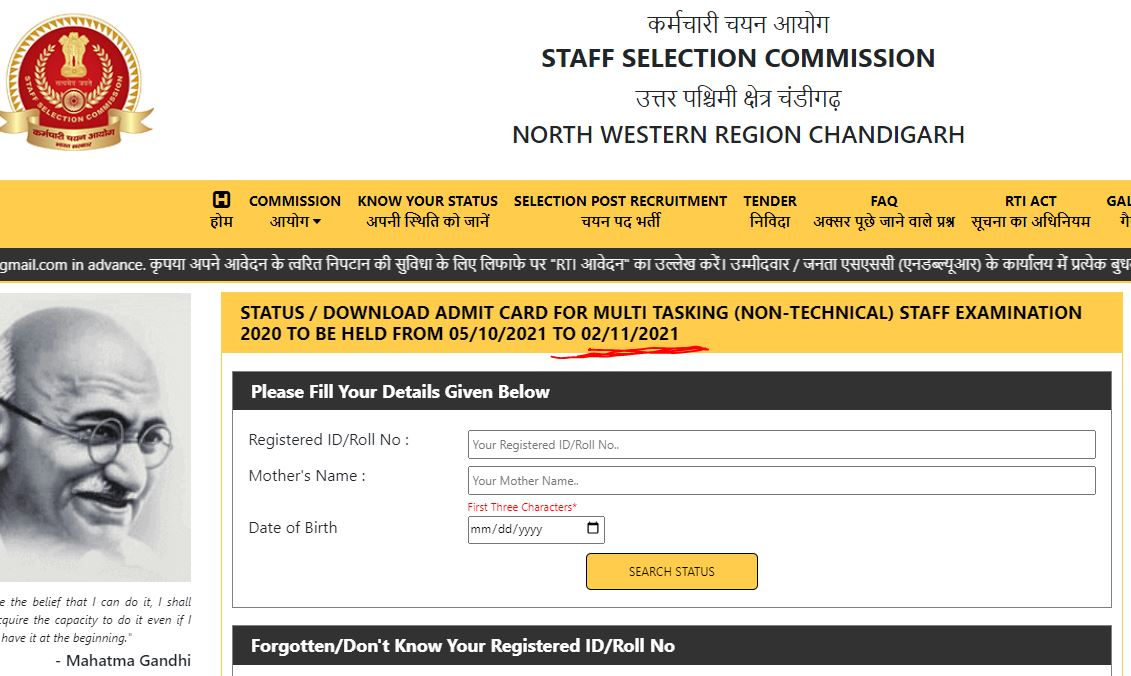 SSC MTS Admit Card 2021 Released : Download links here SSC MTS Admit Card_50.1