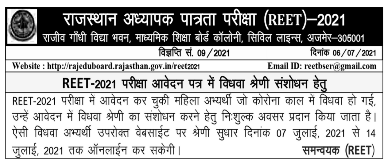 REET 2021: Correction Window open for All categories ; Revised Exam Date, Syllabus, Vacancies, Eligibility Criteria_50.1