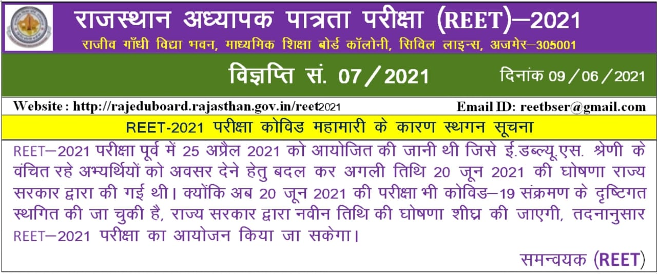 REET 2021: Correction Window open for All categories ; Revised Exam Date, Syllabus, Vacancies, Eligibility Criteria_60.1