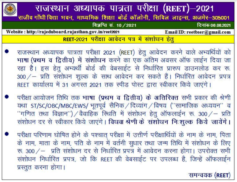 REET 2021: Correction Window open for All categories ; Revised Exam Date, Syllabus, Vacancies, Eligibility Criteria_40.1