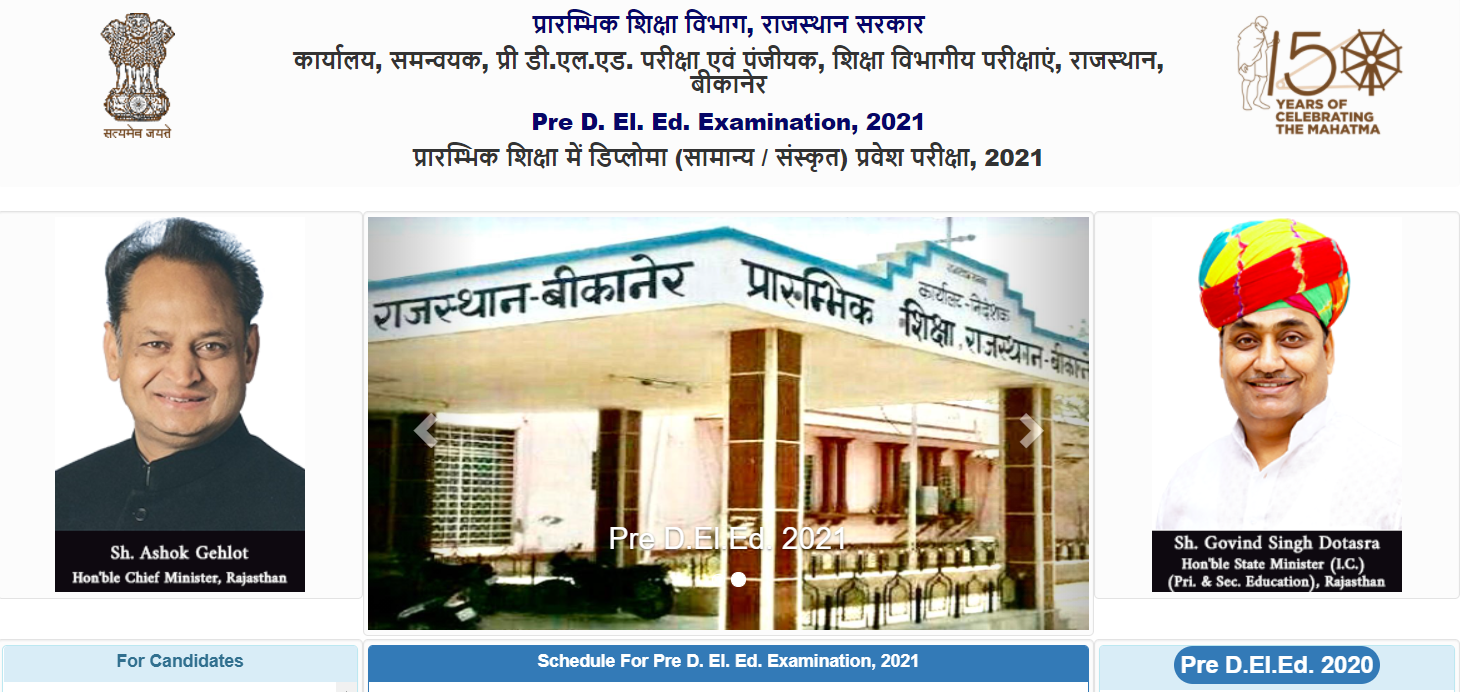 Rajasthan Pre D.El.Ed. Exam Date 2021 Out : Check New Exam Date, Exam Pattern_40.1