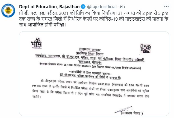 Rajasthan Pre D.El.Ed. Exam Date 2021 Out : Check New Exam Date, Exam Pattern_30.1
