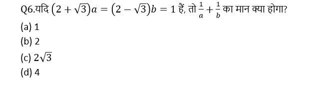 टारगेट SSC CGL | 10,000+ प्रश्न | SSC CGL के लिए बीजगणित के प्रश्न: तेरहवां दिन_100.1