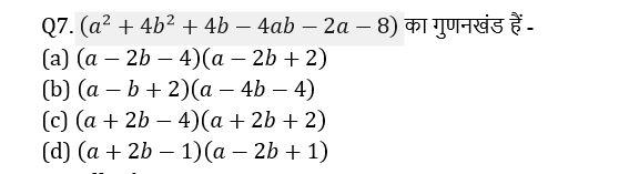 टारगेट SSC CGL | 10,000+ प्रश्न | SSC CGL के लिए बीजगणित के प्रश्न: तेरहवां दिन_110.1