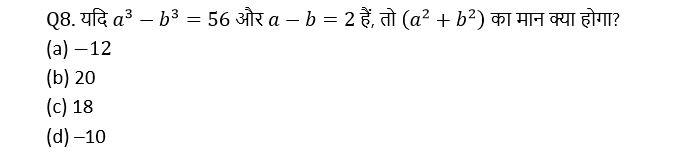 टारगेट SSC CGL | 10,000+ प्रश्न | SSC CGL के लिए बीजगणित के प्रश्न: तेरहवां दिन_120.1