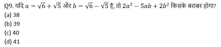 टारगेट SSC CGL | 10,000+ प्रश्न | SSC CGL के लिए बीजगणित के प्रश्न: तेरहवां दिन_130.1