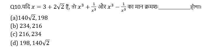 टारगेट SSC CGL | 10,000+ प्रश्न | SSC CGL के लिए बीजगणित के प्रश्न: तेरहवां दिन_140.1