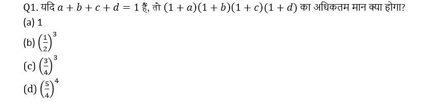टारगेट SSC CGL | 10,000+ प्रश्न | SSC CGL के लिए बीजगणित के प्रश्न: तेरहवां दिन_50.1