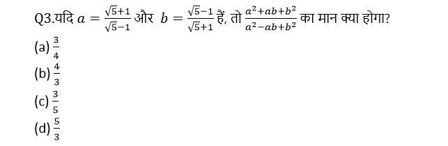 टारगेट SSC CGL | 10,000+ प्रश्न | SSC CGL के लिए बीजगणित के प्रश्न: तेरहवां दिन_70.1