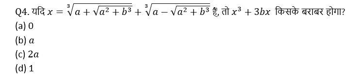 टारगेट SSC CGL | 10,000+ प्रश्न | SSC CGL के लिए बीजगणित के प्रश्न: तेरहवां दिन_80.1