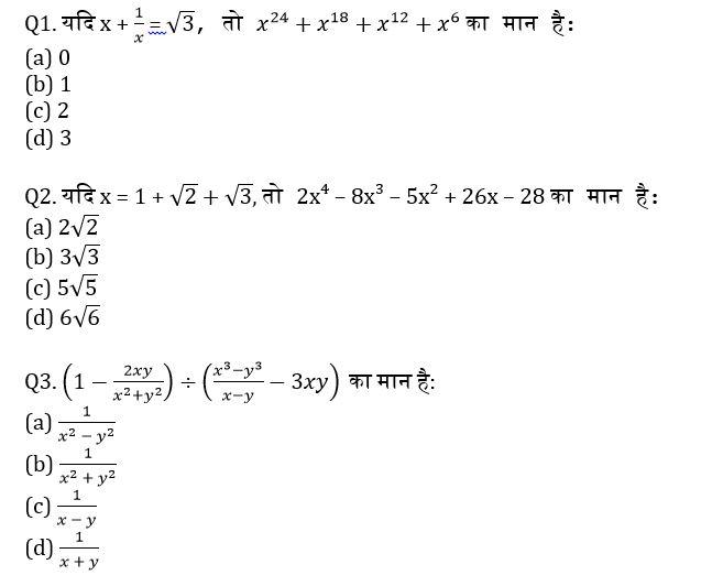 टारगेट SSC CGL   10,000+ प्रश्न   SSC CGL के लिए गणित के प्रश्न: पंद्रहवां दिन_50.1