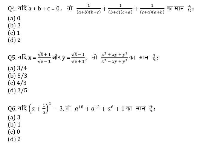 टारगेट SSC CGL   10,000+ प्रश्न   SSC CGL के लिए गणित के प्रश्न: पंद्रहवां दिन_60.1