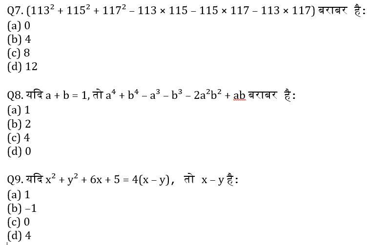 टारगेट SSC CGL   10,000+ प्रश्न   SSC CGL के लिए गणित के प्रश्न: पंद्रहवां दिन_70.1