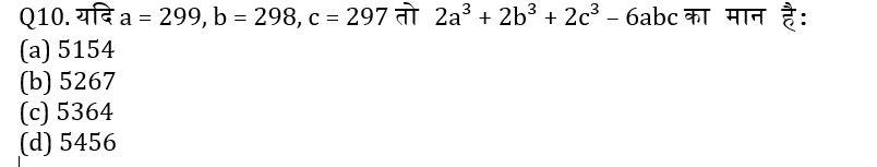टारगेट SSC CGL   10,000+ प्रश्न   SSC CGL के लिए गणित के प्रश्न: पंद्रहवां दिन_80.1