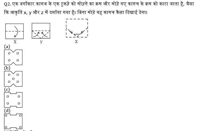 टारगेट SSC CGL   10,000+ प्रश्न   SSC CGL के लिए रीजनिंग का प्रश्न : बाईसवां दिन_60.1