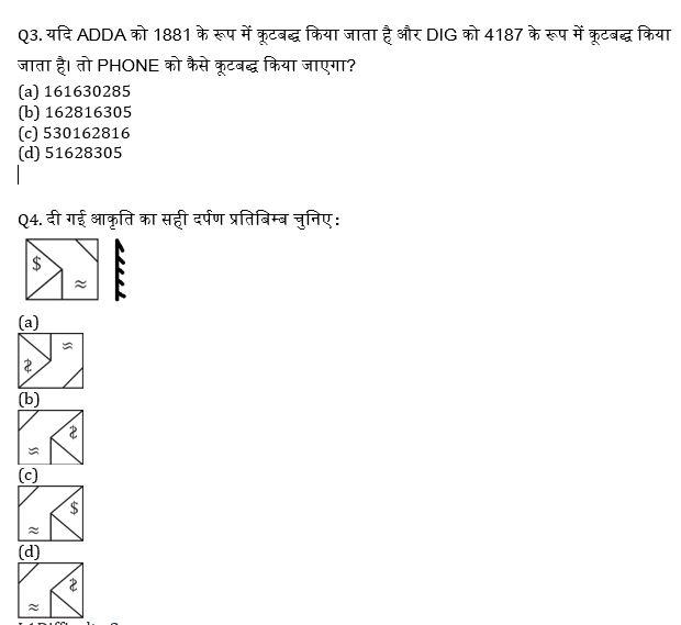 टारगेट SSC CGL   10,000+ प्रश्न   SSC CGL के लिए रीजनिंग का प्रश्न : बाईसवां दिन_70.1