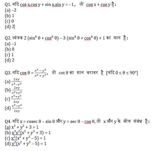 टारगेट SSC CGL | 10,000+ प्रश्न | SSC CGL के लिए त्रिकोणमिति के प्रश्न: बाईसवां दिन_50.1