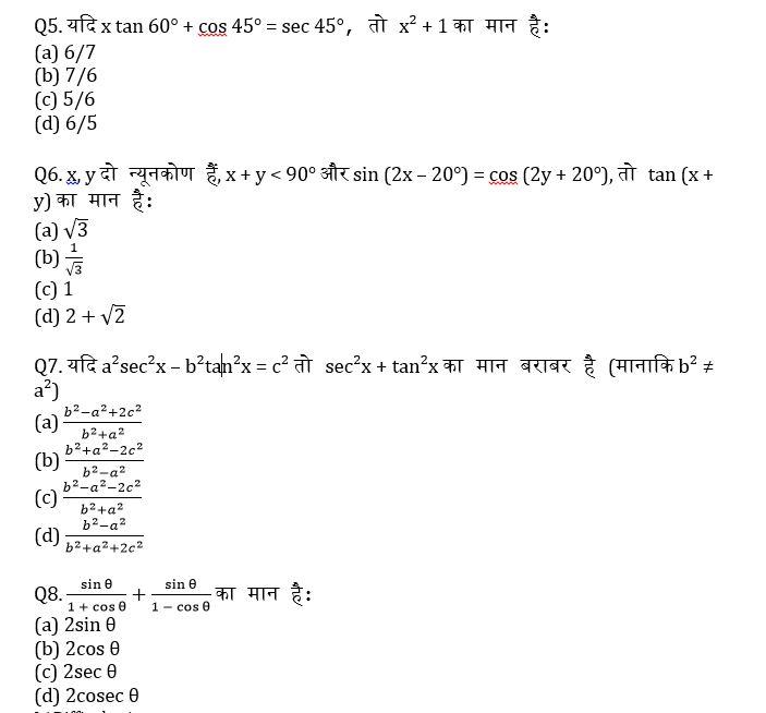 टारगेट SSC CGL | 10,000+ प्रश्न | SSC CGL के लिए त्रिकोणमिति के प्रश्न: बाईसवां दिन_60.1