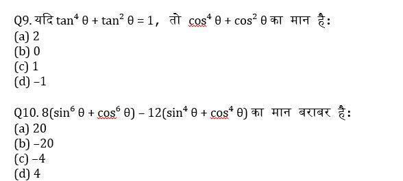 टारगेट SSC CGL | 10,000+ प्रश्न | SSC CGL के लिए त्रिकोणमिति के प्रश्न: बाईसवां दिन_70.1