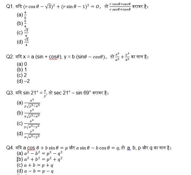 टारगेट SSC CGL   10,000+ प्रश्न   SSC CGL के लिए गणित के प्रश्न: चौबीसवां दिन_50.1