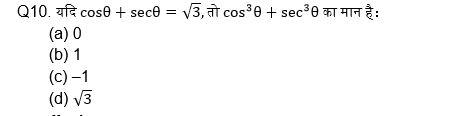 टारगेट SSC CGL   10,000+ प्रश्न   SSC CGL के लिए गणित के प्रश्न: चौबीसवां दिन_70.1