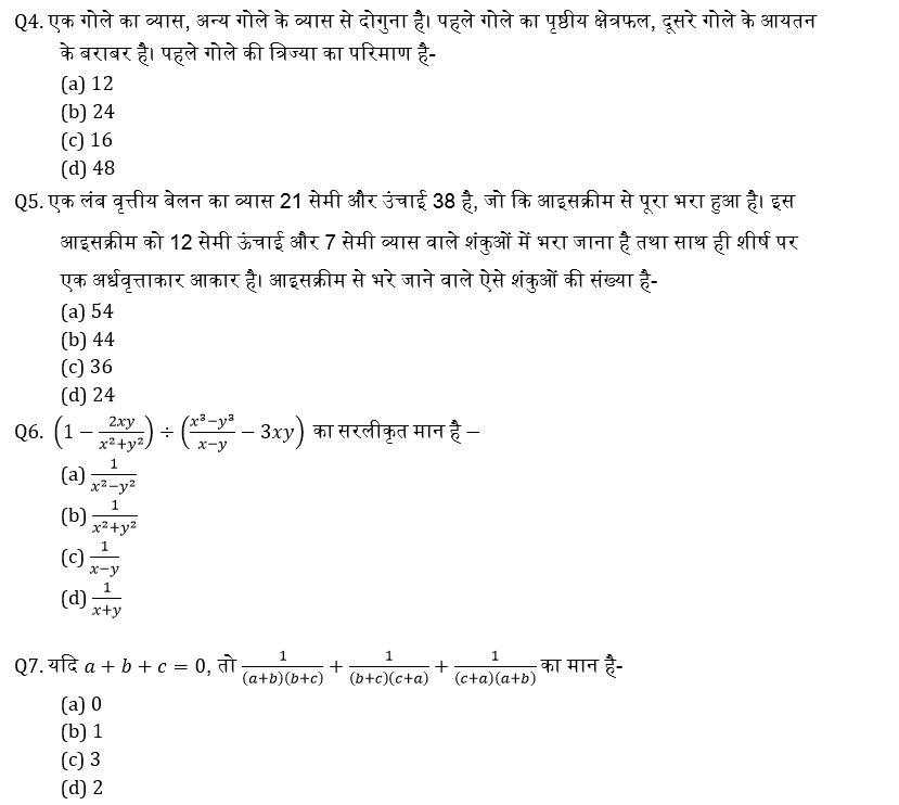 टारगेट SSC CGL | 10,000+ प्रश्न | SSC CGL के लिए गणित के प्रश्न: तैंतीसवां दिन_60.1