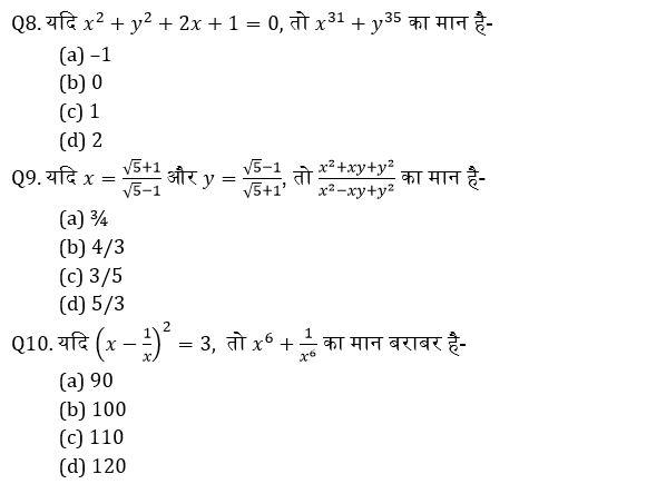 टारगेट SSC CGL | 10,000+ प्रश्न | SSC CGL के लिए गणित के प्रश्न: तैंतीसवां दिन_70.1