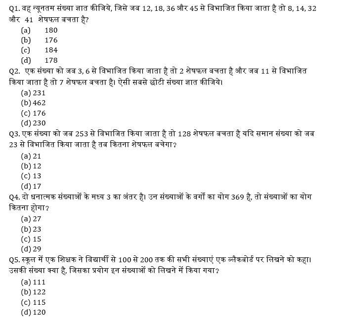 टारगेट SSC CGL   10,000+ प्रश्न   SSC CGL के लिए गणित के प्रश्न: सैंतीसवां दिन_50.1