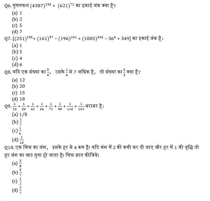 टारगेट SSC CGL   10,000+ प्रश्न   SSC CGL के लिए गणित के प्रश्न: सैंतीसवां दिन_60.1