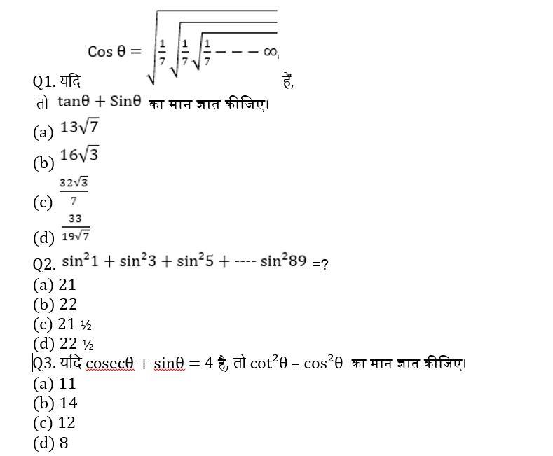 टारगेट SSC CGL | 10,000+ प्रश्न | SSC CGL के लिए गणित के प्रश्न: तैंतालीसवां दिन_50.1