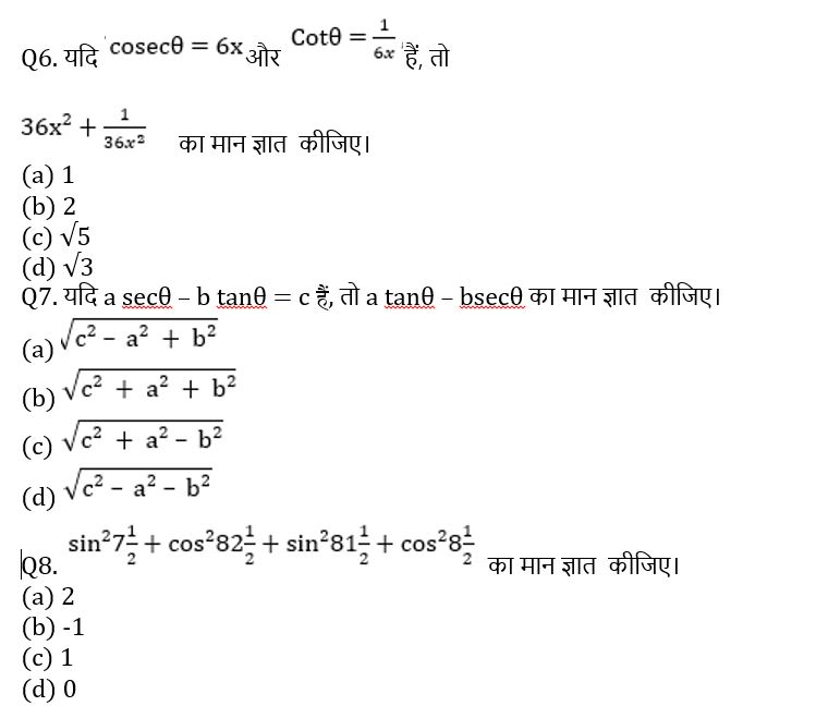 टारगेट SSC CGL | 10,000+ प्रश्न | SSC CGL के लिए गणित के प्रश्न: तैंतालीसवां दिन_70.1