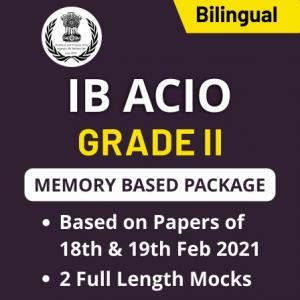 IB ACIO Exam Analysis: यहाँ देखें 18 फरवरी के शिफ्ट-1 की परीक्षा का विस्तृत विश्लेषण_50.1