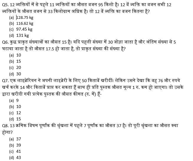टारगेट SSC CGL   10,000+ प्रश्न   SSC CGL के लिए गणित के प्रश्न: तिरपनवां दिन_60.1