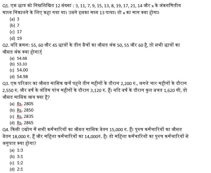 टारगेट SSC CGL   10,000+ प्रश्न   SSC CGL के लिए गणित के प्रश्न: तिरपनवां दिन_50.1