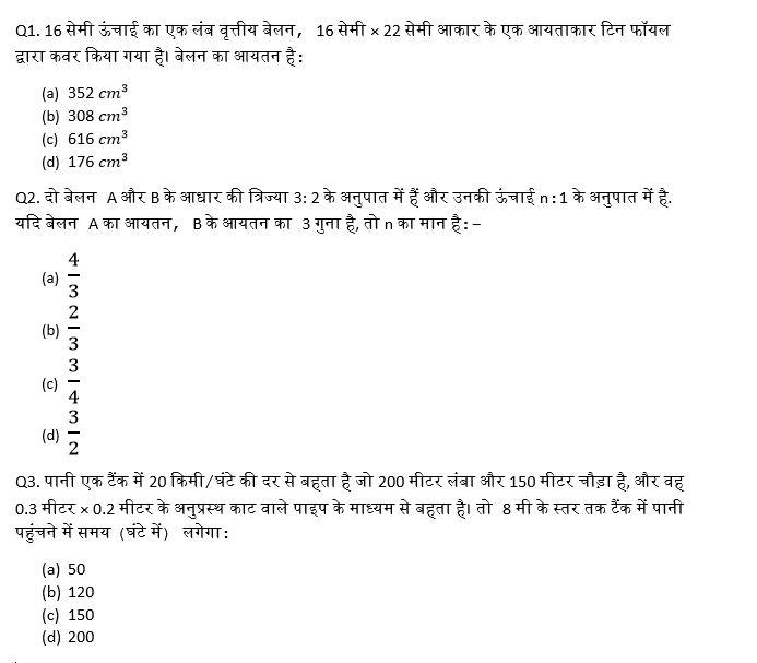 टारगेट SSC CGL | 10,000+ प्रश्न | SSC CGL के लिए गणित के प्रश्न: सत्तावनवाँ दिन_50.1