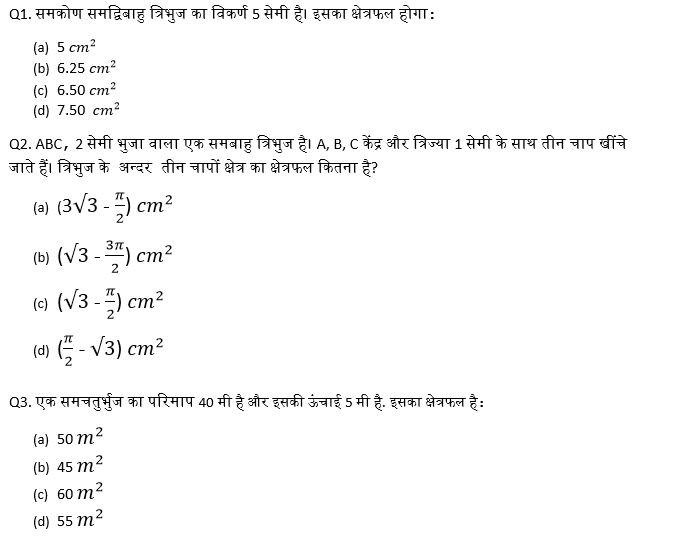 टारगेट SSC CGL | 10,000+ प्रश्न | SSC CGL के लिए गणित के प्रश्न: अट्ठावनवाँ दिन_50.1