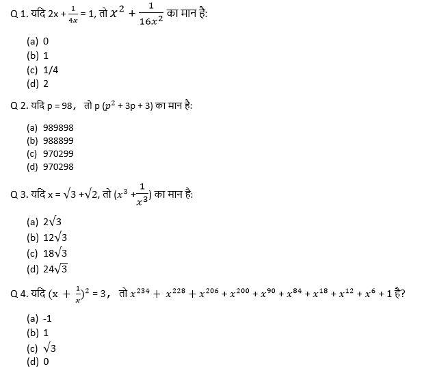 टारगेट SSC CGL | 10,000+ प्रश्न | SSC CGL के लिए गणित के प्रश्न: इकसठवाँ दिन_50.1