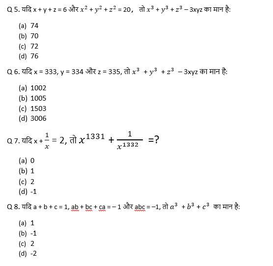 टारगेट SSC CGL | 10,000+ प्रश्न | SSC CGL के लिए गणित के प्रश्न: इकसठवाँ दिन_60.1